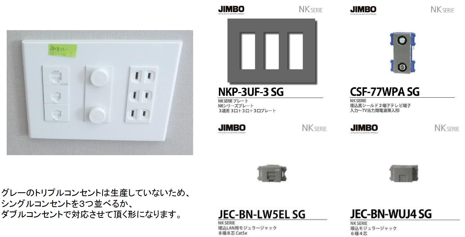 JIMBOスイッチ・コンセント交換工事