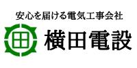 安心を届ける電気工事会社 横田電設